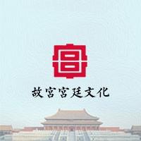 故宫宫廷文化